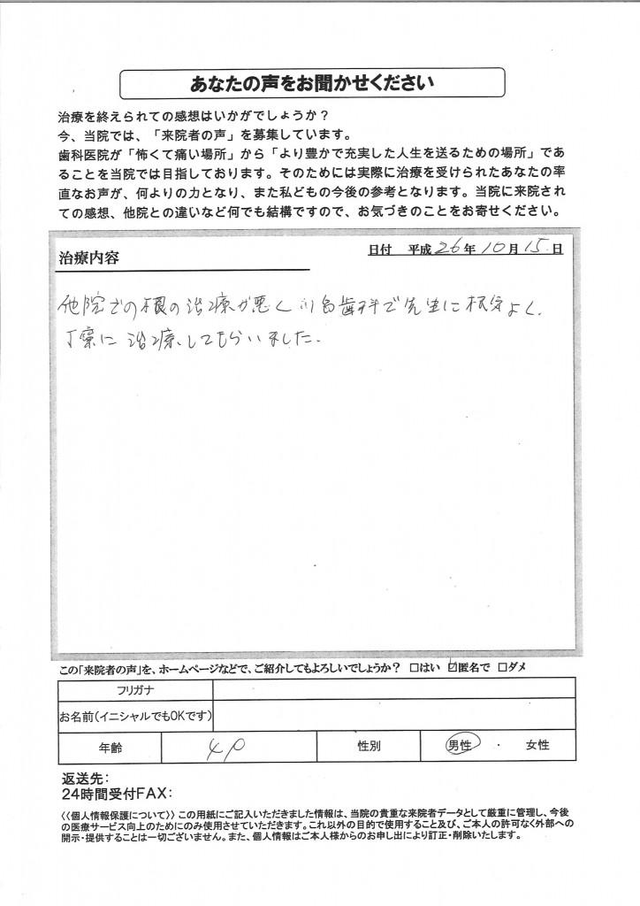 根管治療(1)